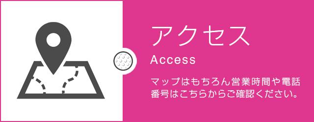 アイリスゴルフクラブのアクセスマップ